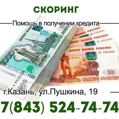 кредит через брокера в москве