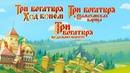 Три Богатыря Новые приключения - Шамаханская Царица На дальних берегах Ход конем 🔴 Все серии
