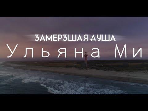 Ульяна Ми Замёрзшая душа Official Music Video 2020