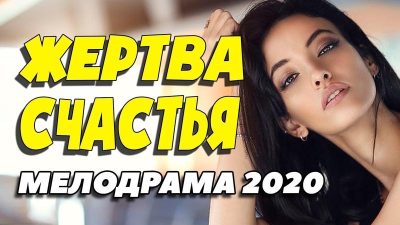 Идеальный фильм о любви покорит вас ЖЕРТВА СЧАСТЬЯ Русские мелодрамы новинки 2020