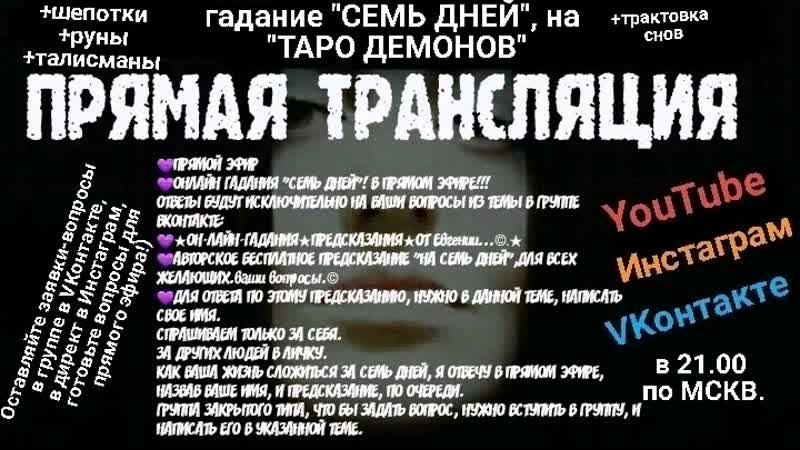 Евгения Протопопова Тимофеева прямой эфир гадание Семь дней на Картах Демона