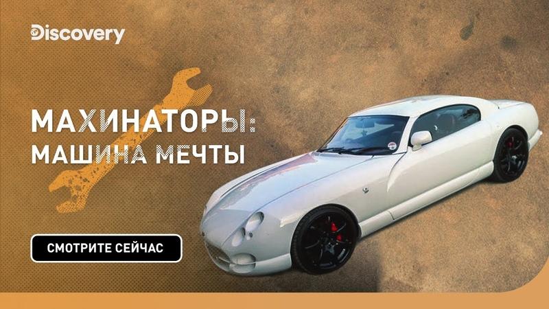 TVR Cerbera Махинаторы машина мечты Discovery