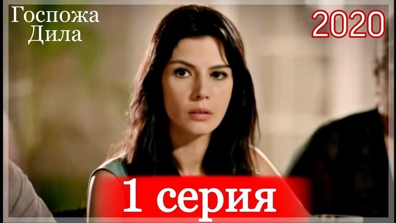 Госпожа Дила 1 серия русская озвучка