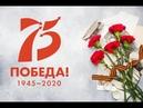 Посвящается 75-летию Великой Победы в Великой Отечественной войне Мы помним! Мы гордимся! Мы не забудем! Школа №429 Соколиная гора СП-688