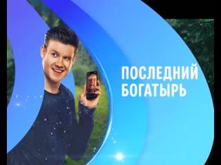 """Последний богатырь"" на Канале Disney!"