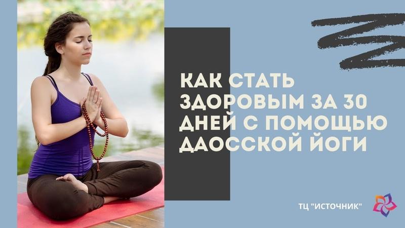 Как стать здоровым за 30 дней с помощью даосской йоги