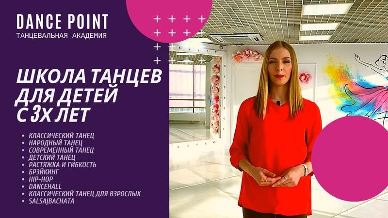 Танцевальная академия DANCE POINT промо видео ШКОЛА ТАНЦЕВ ОМСК Танцы с 3х лет в Омске