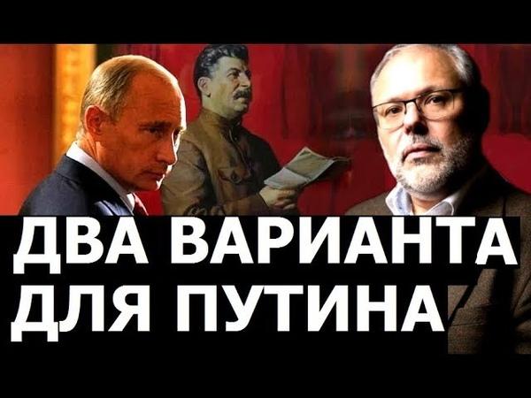 Почему Сталину удалось сделать то, что не удалось пока Путину. Михаил Хазин.