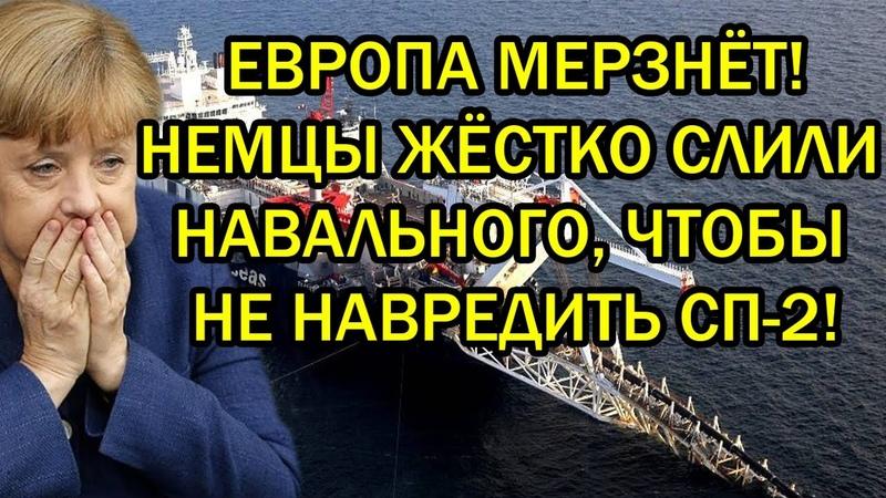 Срочно Европа замёрзла Немцы жёстко сливают Навального чтобы не навредить СП 2