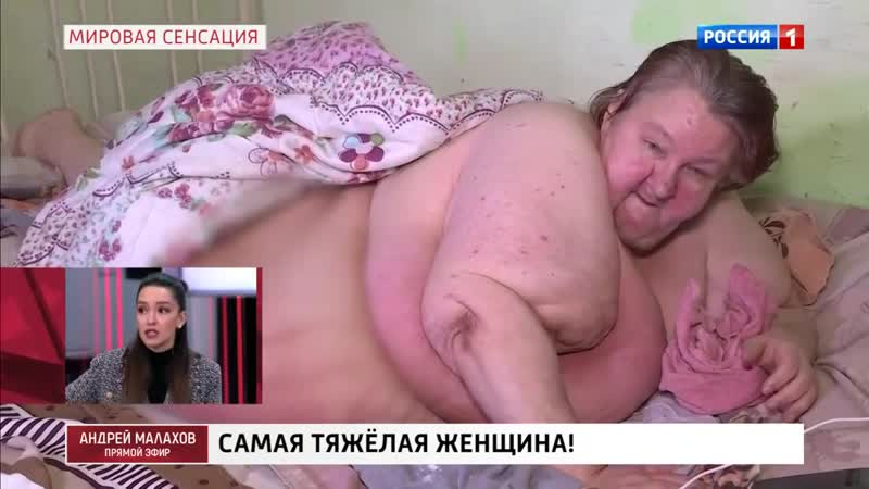 «Самая тяжелая женщина в мире», Андрей Малахов