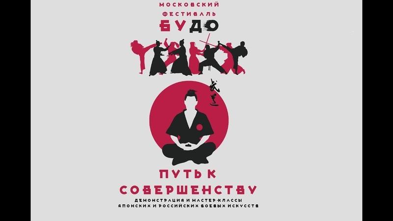 Московский фестиваль будо Путь к совершенству
