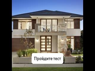 Квиз тест - проекты домов