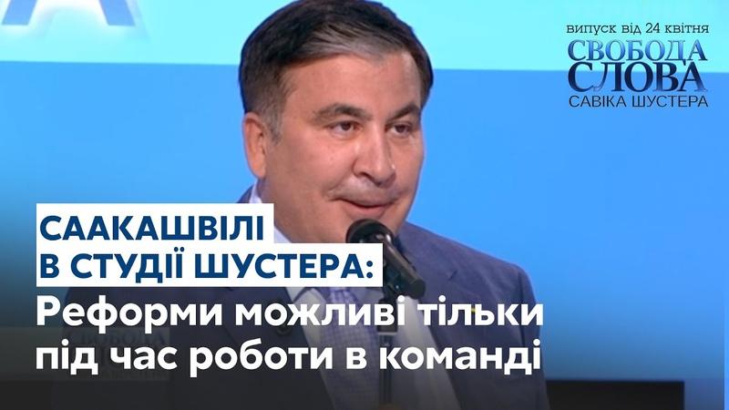 Михайло Саакашвілі про своє можливе призначення віце-премєром з реформ та виклики для України