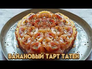 Банановый тарт татен - рецепт Гордона Рамзи