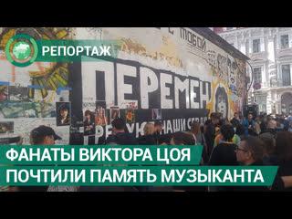 Фанаты Виктора Цоя по всей России почтили память музыканта. ФАН-ТВ