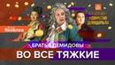 Братья Демидовы: во все тяжкие/Егор Яковлев