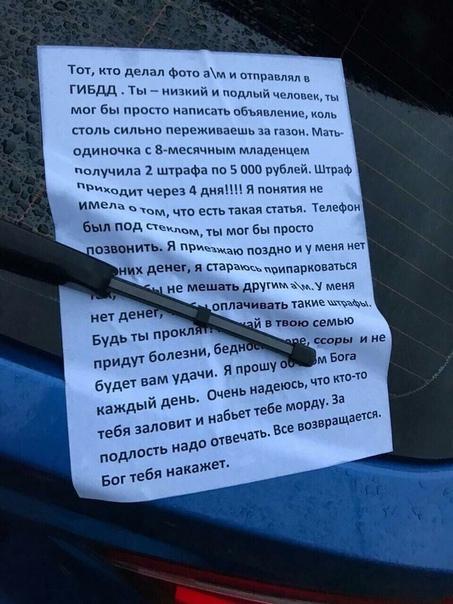 Молодая мать прикрепила записку к автомобилю соседа, который отправил ее нарушение в ГИБДД