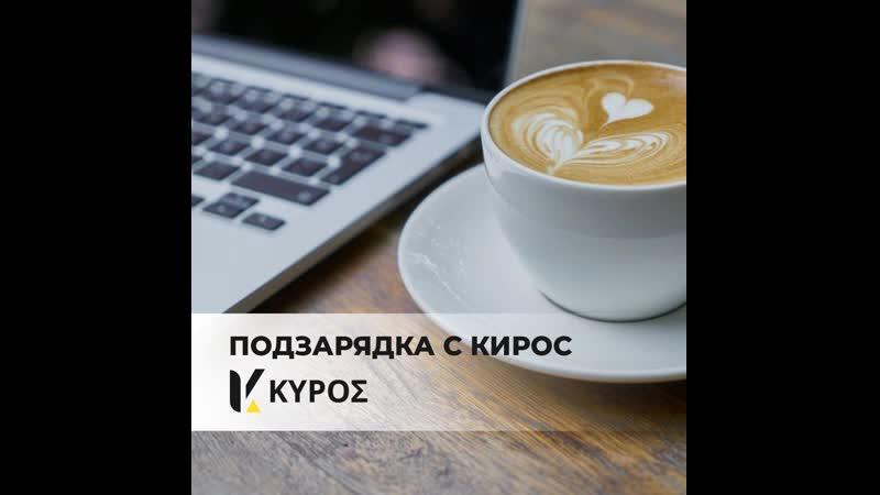 КИРОС Подзарядка Денис Бодичев