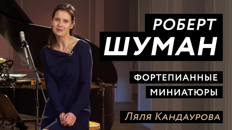 Лекция 8 Роберт Шуман фортепианные миниатюры | Ведушая Ляля Кандаурова
