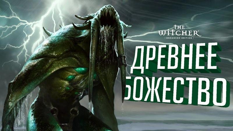 ДАГОН The Witcher Ведьмак прохождение 35