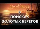 Sea of Thieves - В ПОИСКАХ ЗОЛОТЫХ БЕРЕГОВ! ЧАСТЬ 6