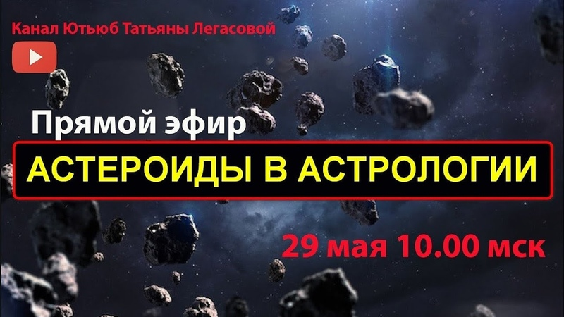 Астероиды В Астрологии