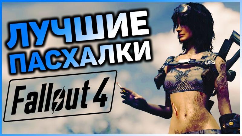 ☢ 10 ПАСХАЛОК И ОТСЫЛОК В FALLOUT 4 ☣ Секреты Fallout 4 2