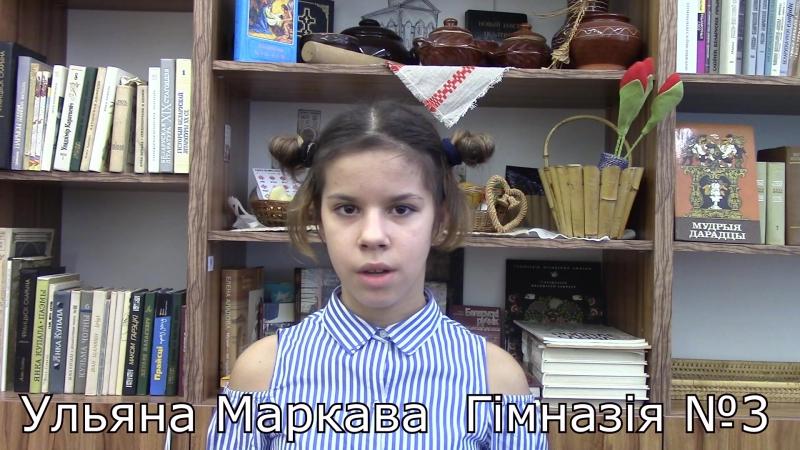 Размауляем па беларуску Ульяна Маркава