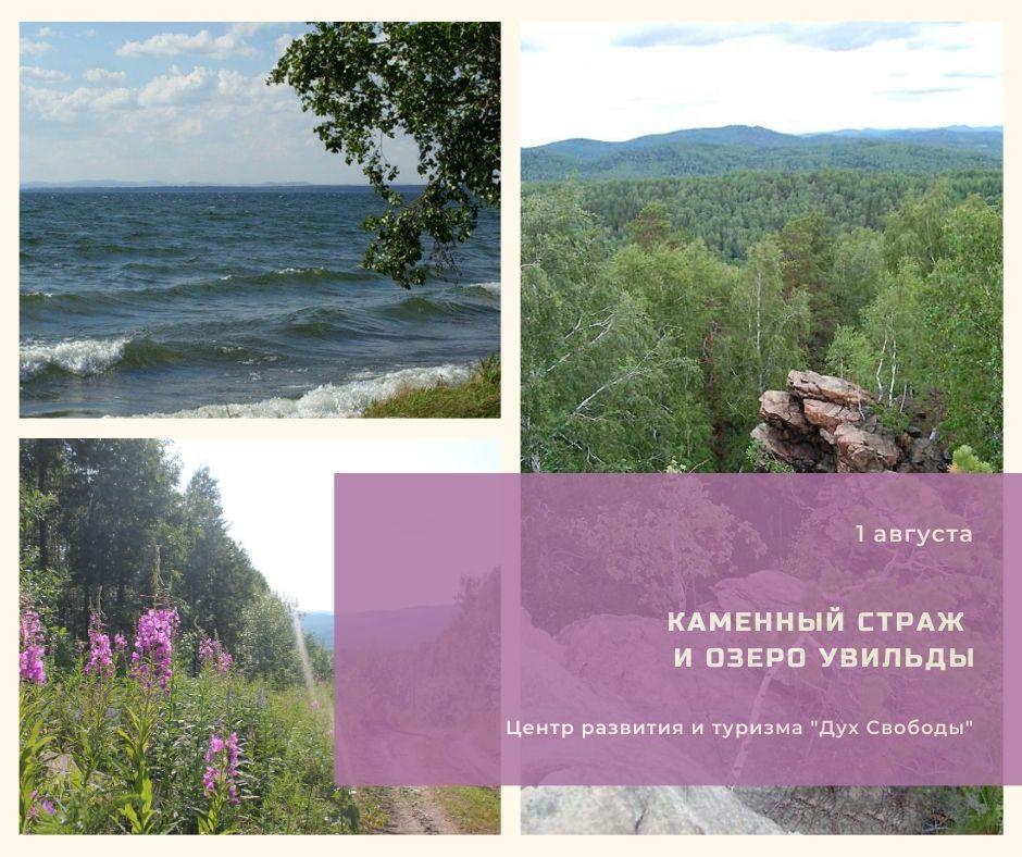 Афиша Каменный страж + озеро Увильды 1 августа (суб)