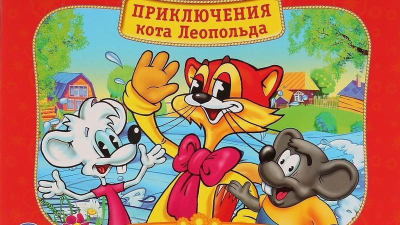 КОТ Леопольд 🐱 Сказки для детей Читаем сказки на ночь Детская анимация Леопольд выходи подлый трус
