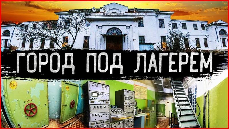 Подземный Город СССР Секретный Бункер под землей ПРИКРЫТИЕ Заброшенный пионерский лагерь