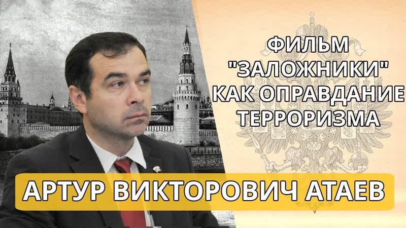 """Фильм """"Заложники"""" как оправдание терроризма"""
