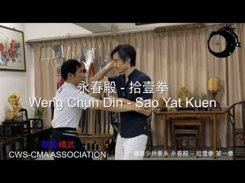 華藝精武 -永春殿 - 拾壹拳 一二段(課堂講解及應用示範節錄) Application of Weng Chun Din - Sap Yat Kuen (lesson ex