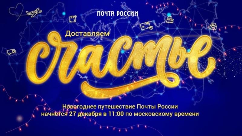 Новогоднее путешествие с Почтой России Доставляем счастье
