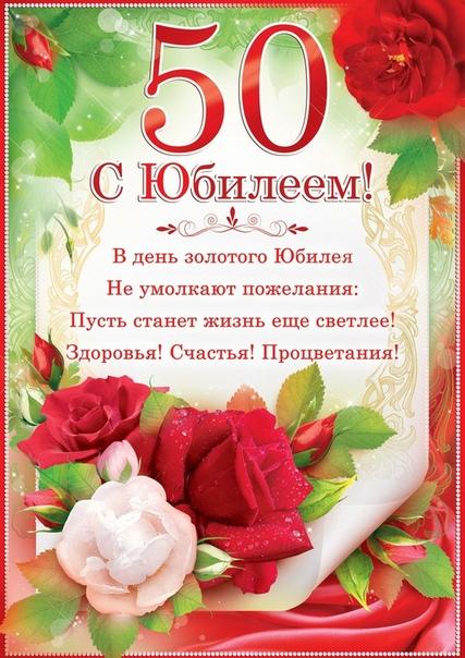 Поздравление с 50 летием сватье от сватов