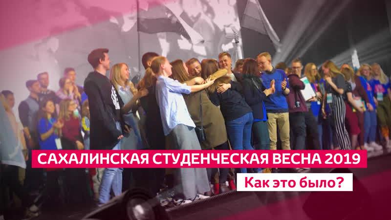 Сахалинская Студвесна-2019. Как это было? | репортаж школы Мост Медиа