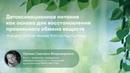 Детоксикационное питание как основа для восстановления правильного обмена веществ