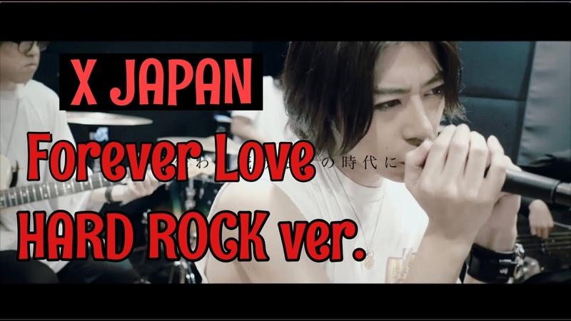 X JAPAN Forever Loveをハードロックアレンンジしたらアルマゲドン感が半端ない 6