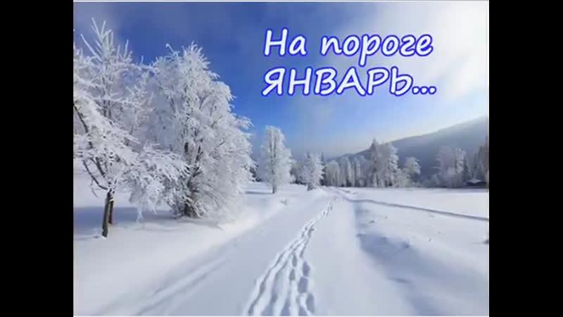 Олег Коскин и Юрий Волков На пороге январь