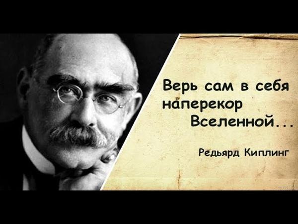 Редьярд Киплинг Заповедь в переводе М. Лозинского