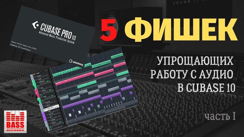 5 фишек с аудио в Cubase 10 BASS RECORDS часть 1