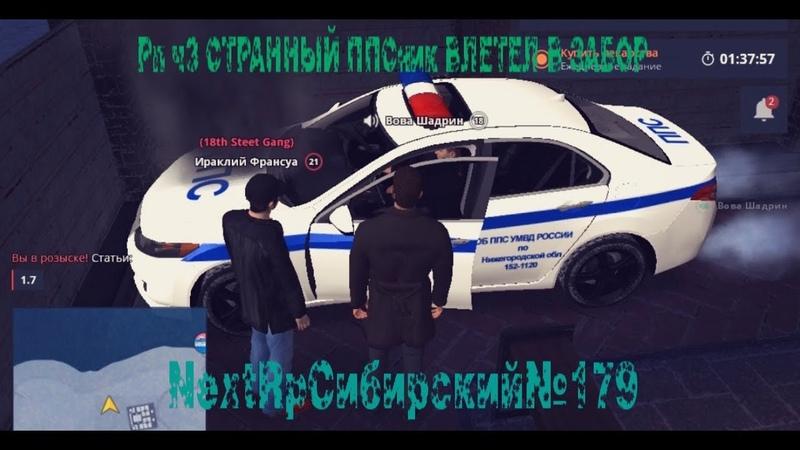 Рп ч3 СТРАННЫЙ ППСник ВЛЕТЕЛ В ЗАБОР NextRpСибирский№179