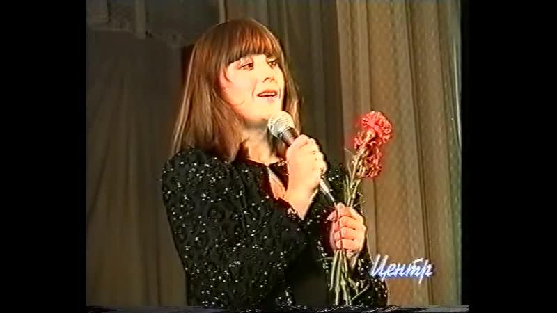 Наталья Варлей в Краснотурьинске 1995 год