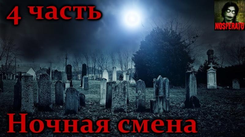 Истории на ночь Ночная смена на кладбище 4 часть Финал