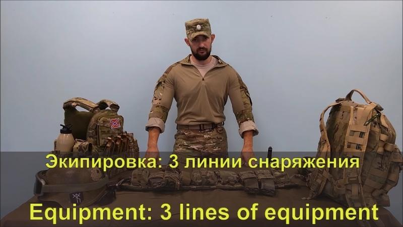 Экипиpoвкa 3 линии снаряжения