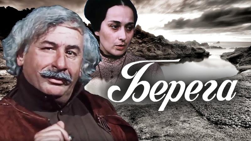 Берега 2 серия Грузия фильм 1977