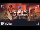 Кино Боги Египта (2016) MaximuM