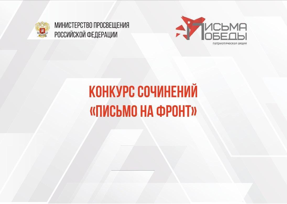 """Участники Всероссийской патриотической акции """"Письма Победы"""" делятся с нами своими впечатлениями!"""