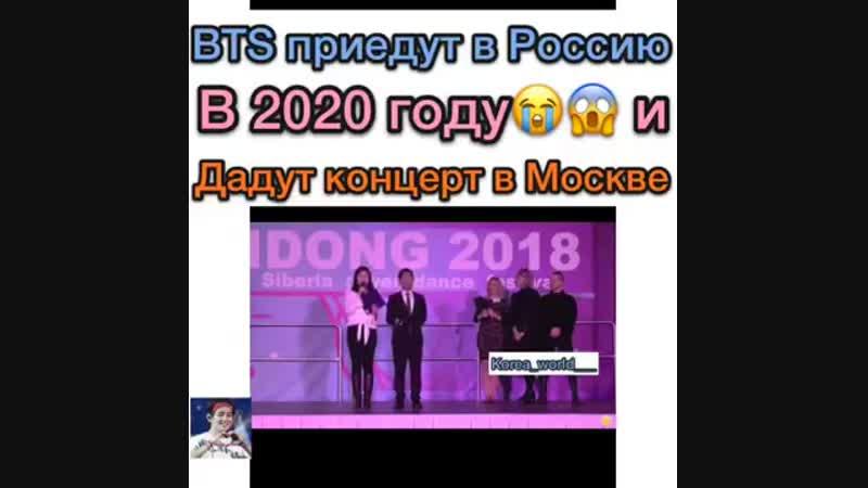 BTS приедут в Россию в 2020 году и дадут концерт в Москве
