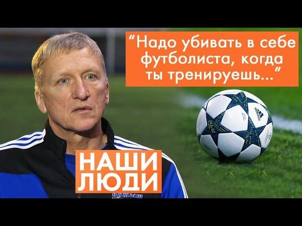 Андрей Засимов Футбольный тренер Наши люди 30 2020